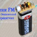 FM Жучок своими руками