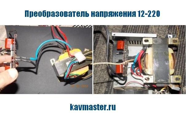 Преобразователь напряжения 12-220 Вольт 50Гц 300 Ватт своими руками