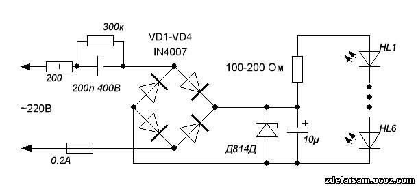 схема понижения напряжения для питания светодиодов
